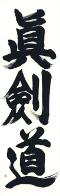 [caligraphie_shinkendo]